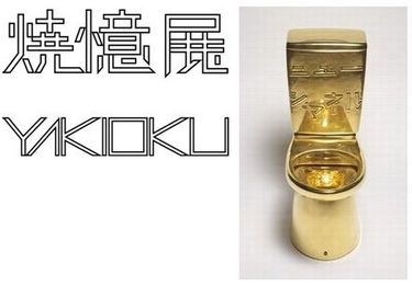 yakioku.jpg