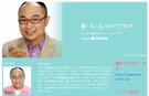 ユリオカ超特Qの 新・らっしゃい!ブログ